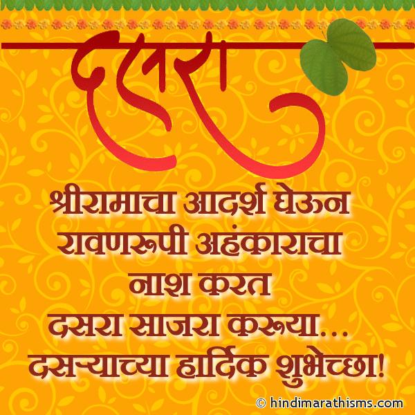 Dasra Sajra Karuya DASARA SMS MARATHI Image