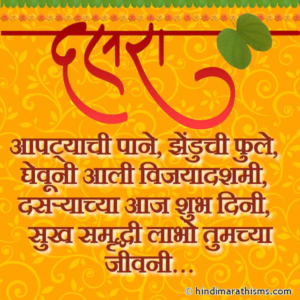 Dasryachya Aaj Shubh Dini Image