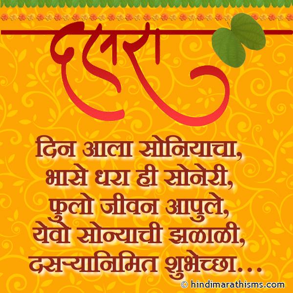 Dasryanimitta Shubhechha DASARA SMS MARATHI Image