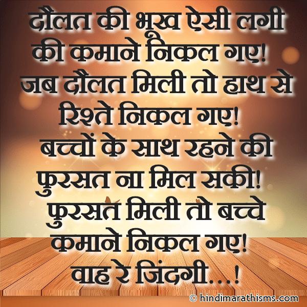 Daulat Ki Bhuk Aisi Lagi Ki SHUBH VICHAR HINDI Image
