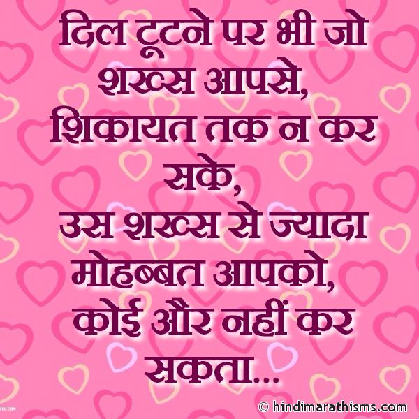 Dil Tutane Par Bhi Jo Shaks Aapse LOVE SMS HINDI Image