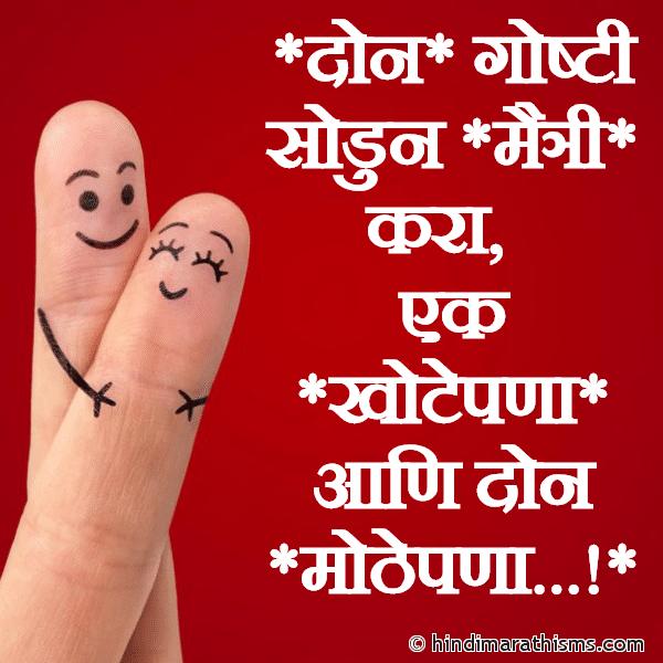 Don Goshti Sodun Maitri Kara FRIENDSHIP SMS MARATHI Image