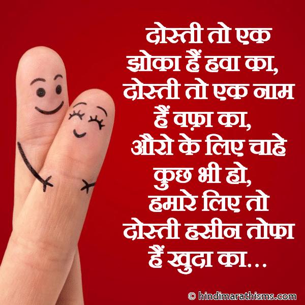 Dosti Hasin Tofa Hai Khuda Ka FRIENDSHIP SMS HINDI Image