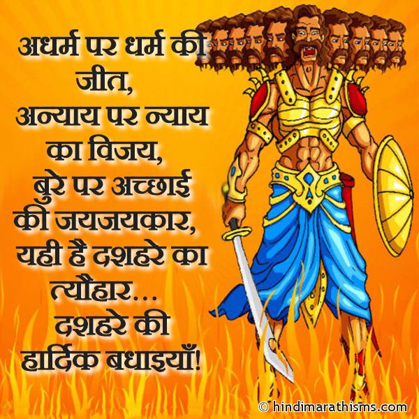 Dussehre Ki Hardik Badhaiya Image