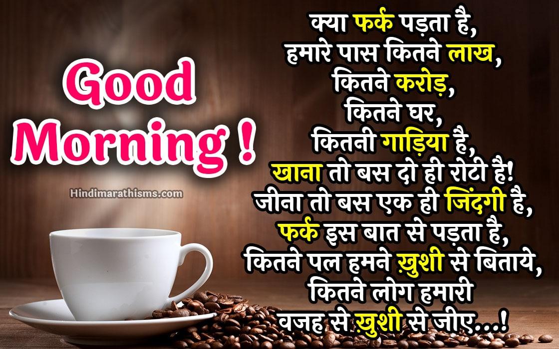 Good Morning Wishes Hindi | 500+ Best शुभ प्रभात, सुप्रभात ...
