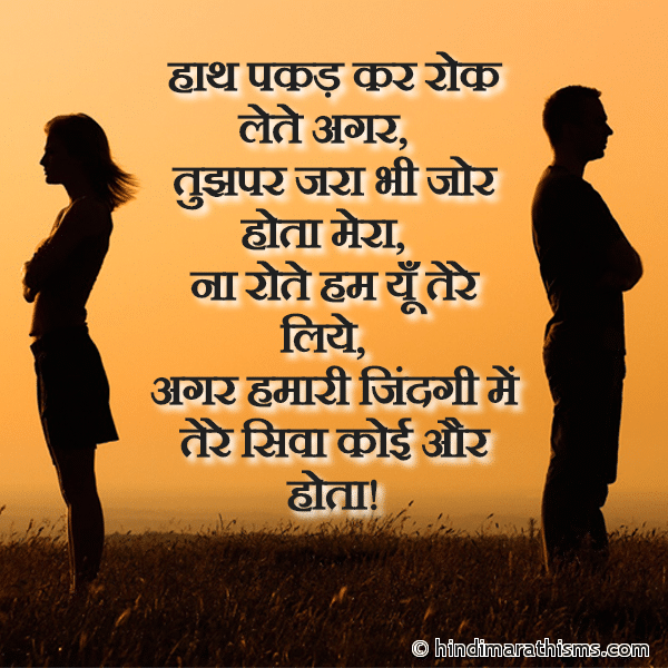 Haath Pakad Kar Rok Lete Tujhe BREAK UP SMS HINDI Image
