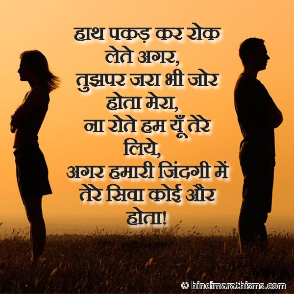Haath Pakad Kar Rok Lete Tujhe BREAKUP SMS HINDI Image