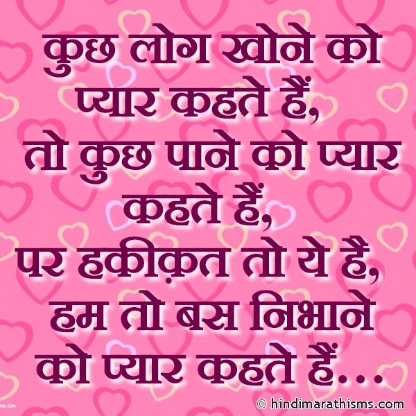 Ham To Bas Nibhane Ko Pyar Kahte Hai LOVE SMS HINDI Image