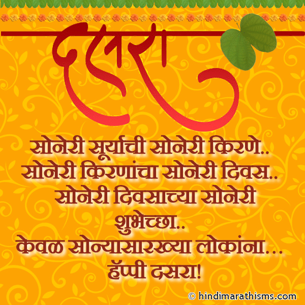 Happy Dasara SMS Marathi