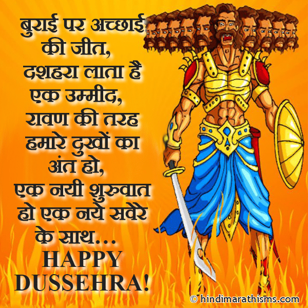 Happy Dussehra SMS Hindi Image
