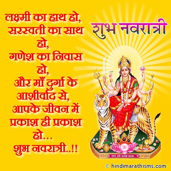 Happy Navaratri Hindi SMS Image