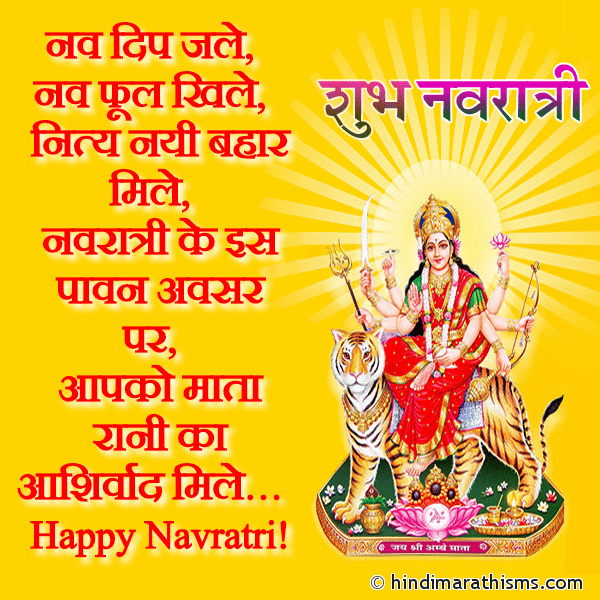 Happy Navratri SMS Hindi Image