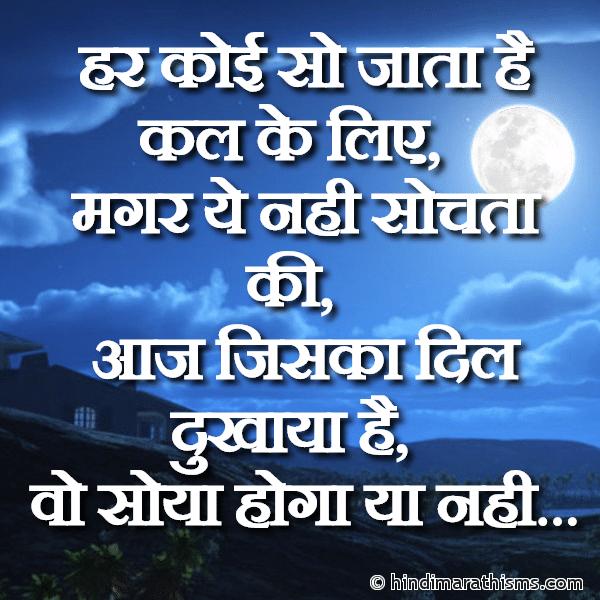 Har Koi So Jata Hai Kal Ke Liye Image