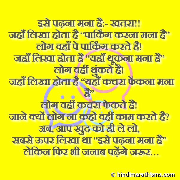 Ise Padhna Mana Ha Khatra FUNNY SMS HINDI Image