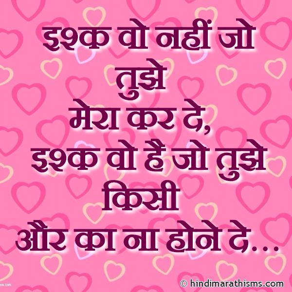 Ishq Vo Hai Jo Tujhe Kisi Ka Na Hone De LOVE SMS HINDI Image