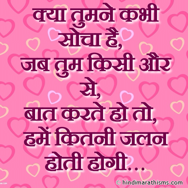 Jab Tum Kisi Aur Se Baat Karte Ho LOVE SMS HINDI Image