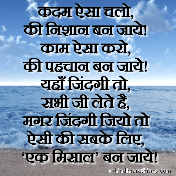 Jindagi Jiyo To Aisi Ki THOUGHTS SMS HINDI Image