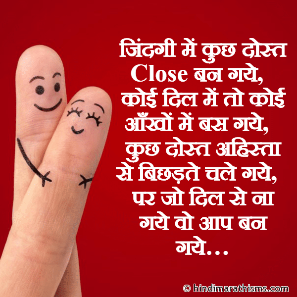 Jindagi Me Kuch Dost Close Ban Gaye FRIENDSHIP SMS HINDI Image