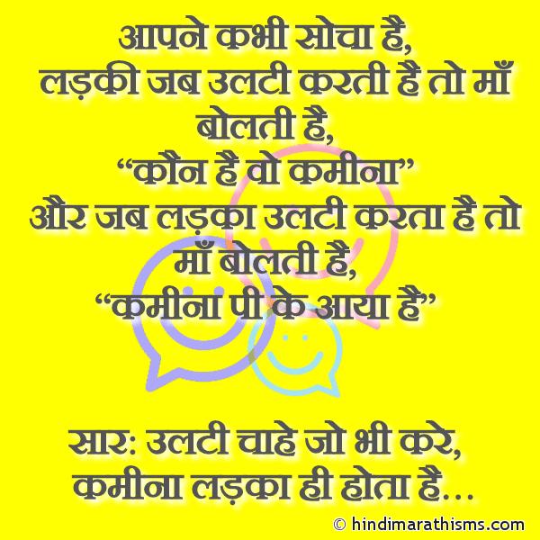 Kamina Ladka Hi Hota Hai FUNNY SMS HINDI Image