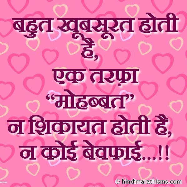 Khubsurat Hoti Hai Ek Tarfa Mohhobat LOVE SMS HINDI Image