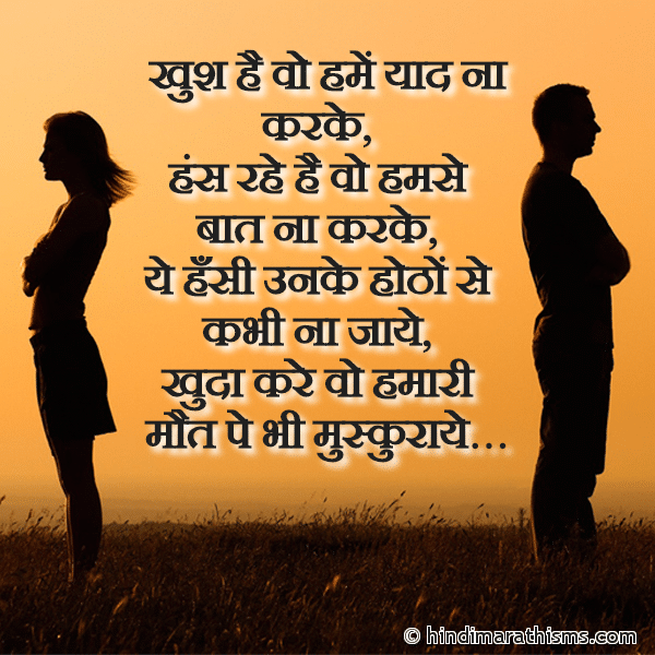 Khush Hai Vo Hame Baat Na Karke BREAK UP SMS HINDI Image