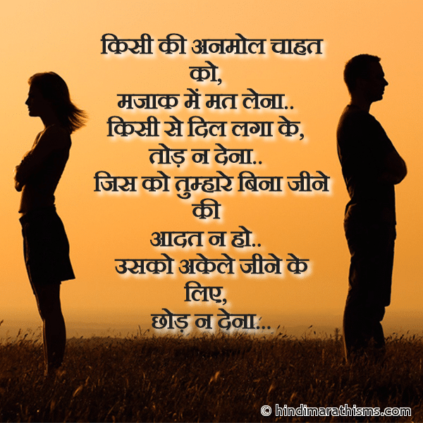 Kisi Se Dil Laga Ke Tod Na Dena BREAK UP SMS HINDI Image