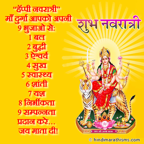Maa Durga SMS Hindi Image
