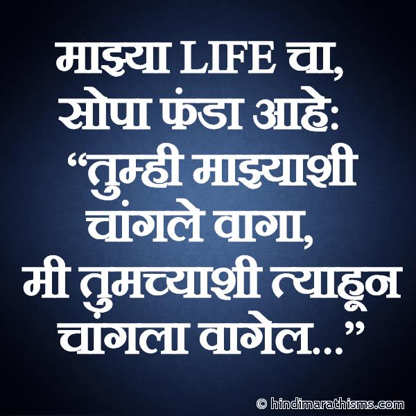 Majhya Life Cha Fanda WHATSAPP ATTITUDE STATUS MARATHI Image