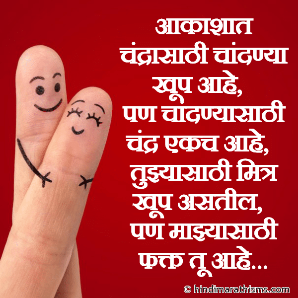 Majhyasathi Phakt Tu Aahe FRIENDSHIP SMS MARATHI Image