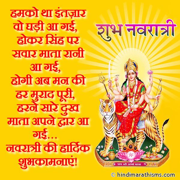 Mata Rani SMS Hindi Image