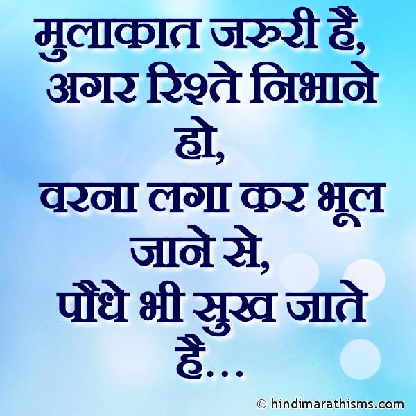 Mulakat Jaruri Rishte Nibhane Ko RELATION SMS HINDI Image