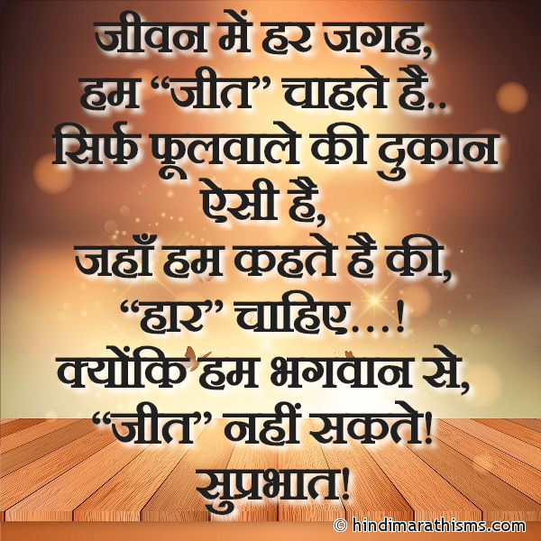 NICE LINE Hindi SHUBH VICHAR HINDI Image