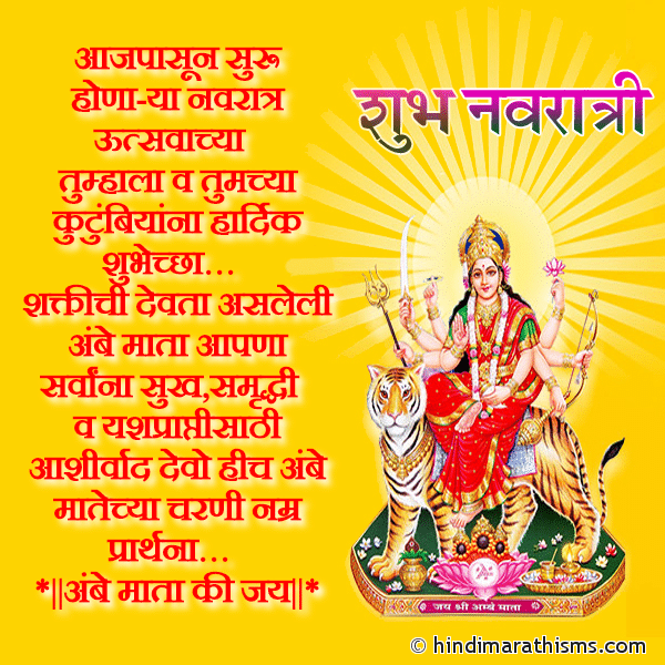 Navratri Hardik Shubhechha NAVRATRI SMS MARATHI Image