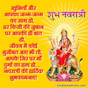 Navratri Ki Hardik Shubhkamnaye   नवरात्री की हार्दिक शुभकामनाएं