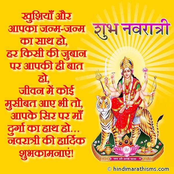 Navratri Ki Hardik Shubhkamnaye | नवरात्री की हार्दिक शुभकामनाएं Image