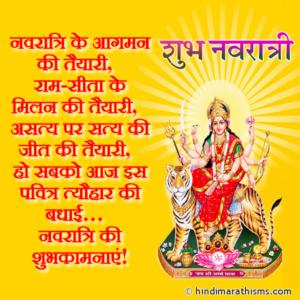 Navratri Ki Shubhkamnaye   नवरात्रि की शुभकामनाएं
