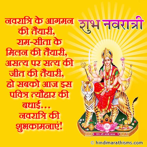 Navratri Ki Shubhkamnaye | नवरात्रि की शुभकामनाएं NAVRATRI SMS HINDI Image