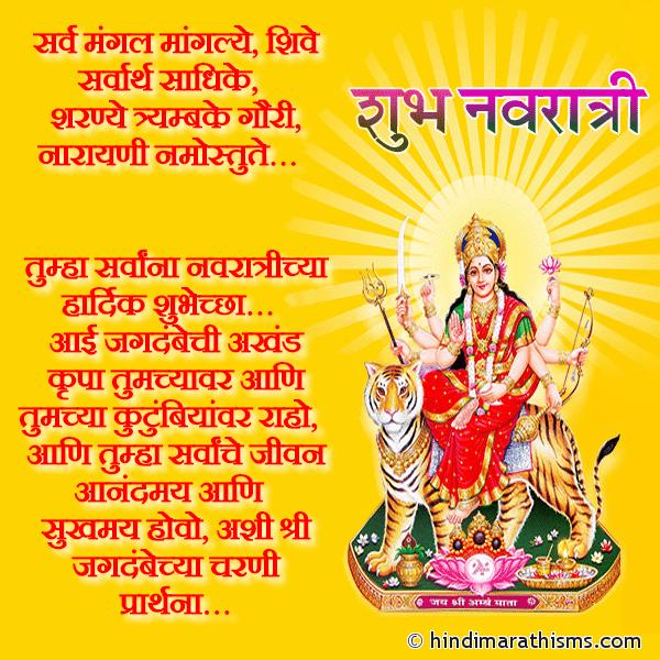 Navratri Shubhechha in Marathi NAVRATRI SMS MARATHI Image