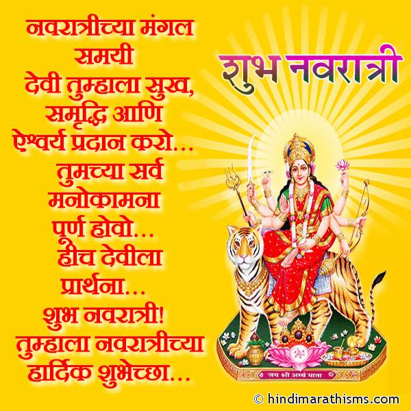 Navratrichya Hardik Shubhechha Marathi SMS Image
