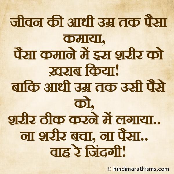 Paisa Kamane Me Sharir Kharab Kiya REAL FACT SMS HINDI Image