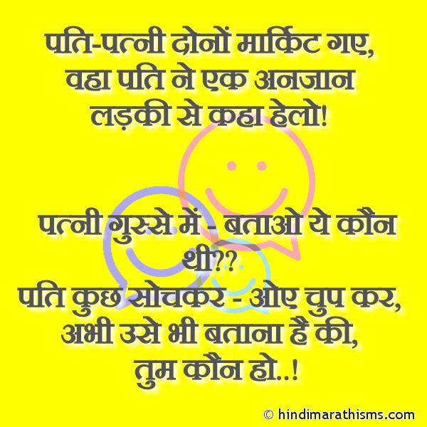 Pati Patni Aur Vo Joke FUNNY SMS HINDI Image