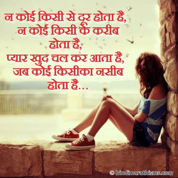 Pyar Khud Chal Kar Aata Hai JUDAI SMS HINDI Image