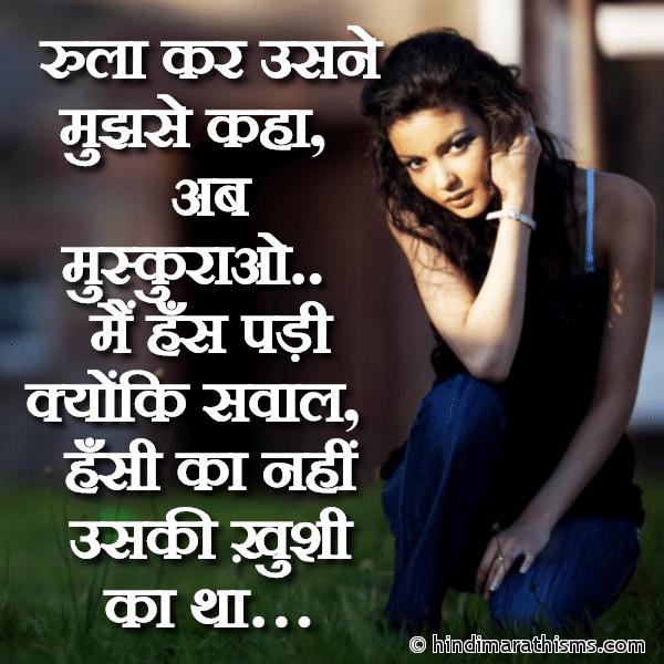 Rula Kar Usne Mujhse Kaha SAD SMS HINDI Image