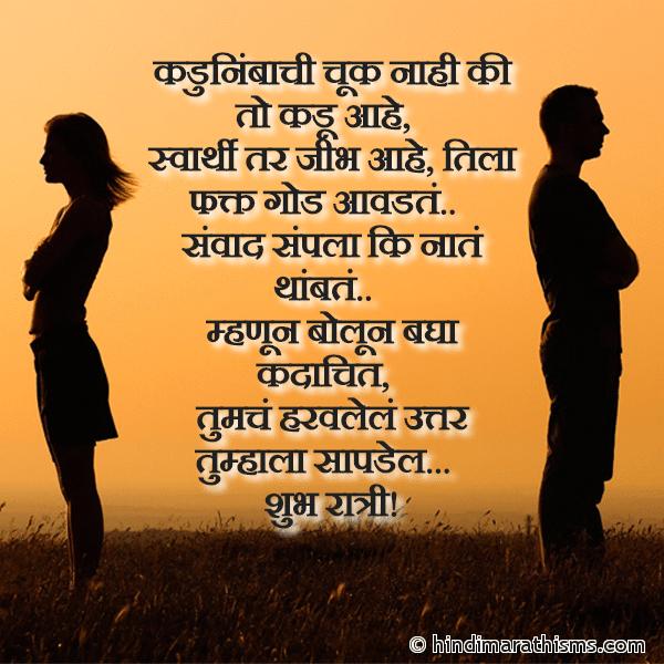 Sanvad Sampla Ki Naate Thambate HATE SMS MARATHI Image