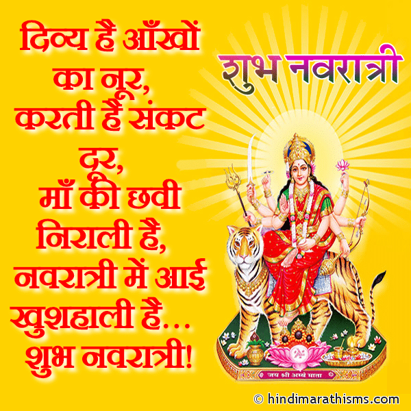 Shubh Navratri SMS | शुभ नवरात्री SMS Image