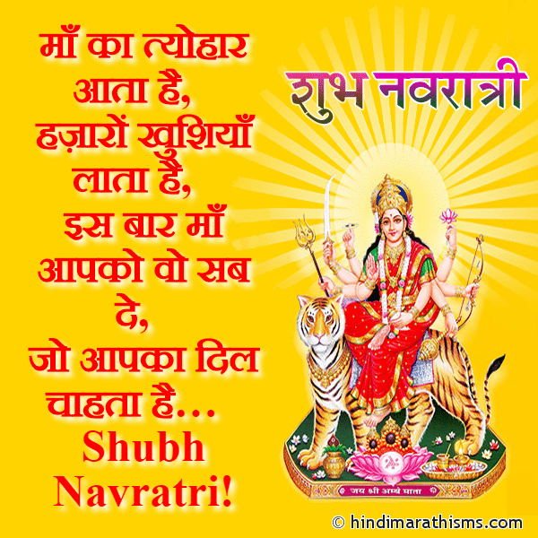 Shubh Navratri SMS Hindi Image