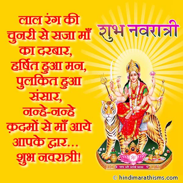 Shubh Navratri NAVRATRI SMS HINDI Image