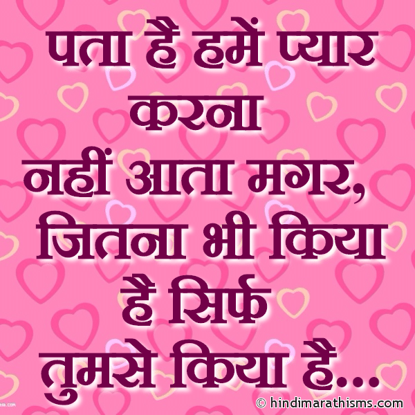 Sirf Tumse Payaar Kiya Hai LOVE SMS HINDI Image
