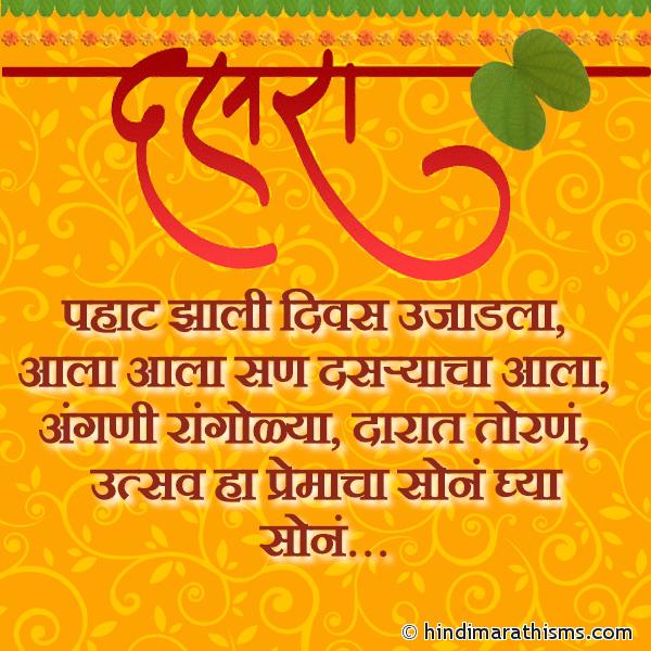 Sone Ghya Sone SMS Image