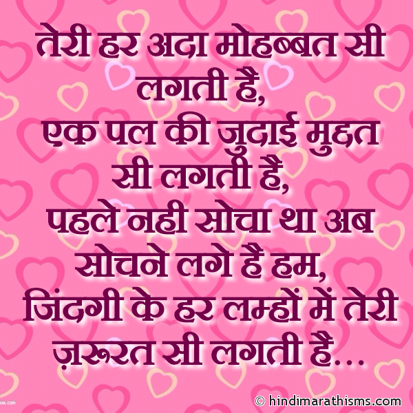 Teri Jarurat Si Lagti Hai LOVE SMS HINDI Image